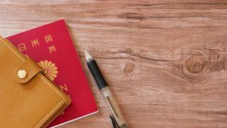 パスポート 子ども 1歳 申請方法 そんなに難しくない!